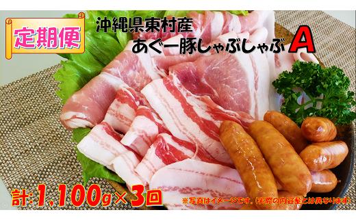 【定期便】沖縄県東村あぐ~豚しゃぶしゃぶA(計1,100g×3回)
