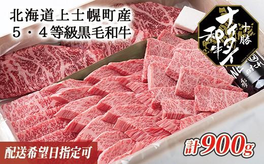 [050-N01]十勝ナイタイ和牛 ステーキと焼肉の玉手箱<計900g> ◇配送希望日指定可