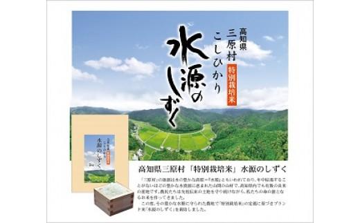 高知県三原村「特別栽培米」水源のしずく (真空パック2合)