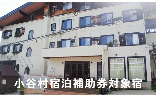2017年館内フルリニューアルした「星降る高原の小さなホテル 白馬ベルグハウス」に泊まる!小谷村宿泊補助券10,000円分