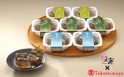 【髙島屋選定品】 ことこと煮魚(食べきりサイズ)8パック 【04203-0349】