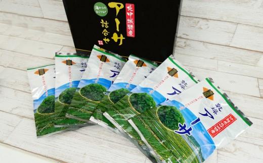 干潟の恵み・おいしい緑・沖縄の定番食材!北中城の海の幸 乾燥アーサ