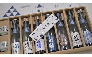 山梨の地酒 純米酒 飲み比べ7本セット(お猪口2個、リーフレット付き)