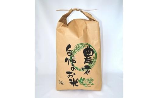 №171-10米手(こめて) ヒノヒカリ玄米5kg 【無農薬・無化学肥料米】