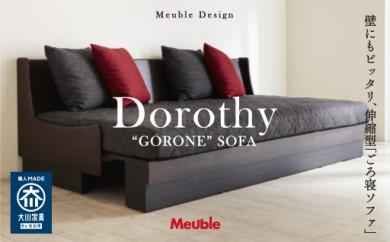 モーブル社話題の「ごろ寝ソファ」ドロシー200(オーク無垢材使用)★「座る」「くつろぐ」「寝る」ひとつで 三役!みんなにこの上でゴロゴロして欲しい、そんな想いの「ごろ寝ソファ」。一人で簡単に伸縮できます。