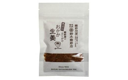 生姜の風味が効いたさっぱりとした味です