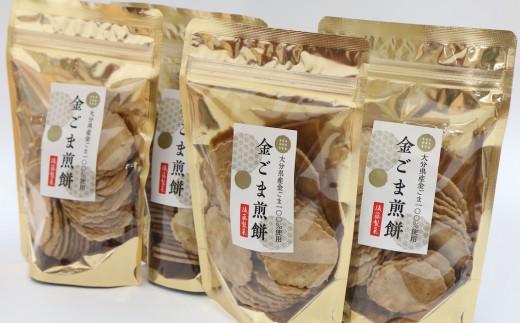 大分県産金ごま100%使用!香ばしさ満点の「金ごま煎餅」(80g)×4個