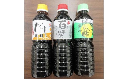 讃岐の醤油詰め合わせ 3本セット【1078324】