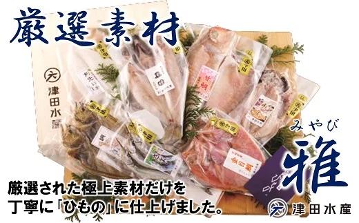 R591 極上ひもの「雅」津田水産