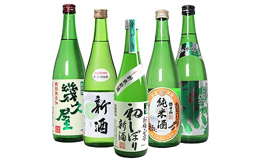C1-22(冬季限定)新酒入り越後銘門酒会飲み比べ(720ml×5本)