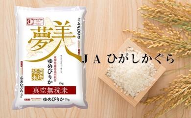 【新鮮!真空パック】ゆめぴりか 《無洗米》 2kg×2袋