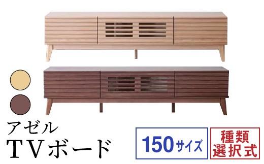 AS-3501-01  アゼル150TVボード(選べる2色)