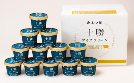 「よつ葉」十勝アイスクリームセット(バニラ)【C11】