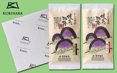 八女茶詰合せセットB(本玉露1本・極上煎茶1本)各100g