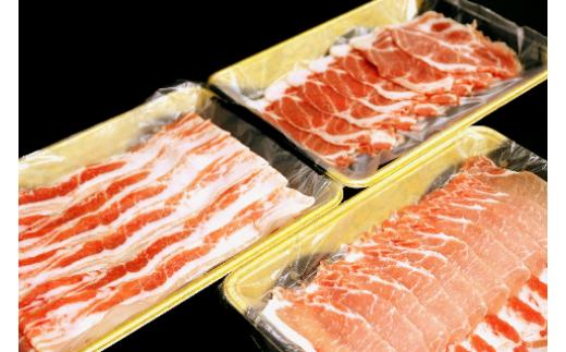 【朝日町産ブランド豚】あっぷるニュー豚しゃぶしゃぶセット900g(ロース・バラ・カタロース)