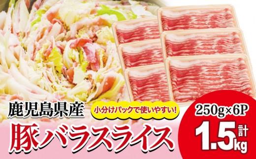 【鹿児島県産】豚バラスライス 1.5kg