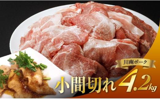 川南ポーク豚小間切れ4.2㎏(300g×14袋)