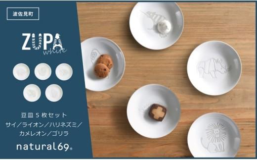 QA68 natural69 ZUPA white豆皿5枚セットサイ/ライオン/ハリネズミ/カメレオン/ゴリラ-1