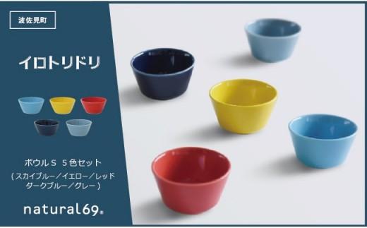 QA52 【波佐見焼】natural69 イロトリドリボウルS 5色セット-1