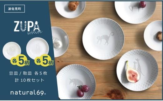 QA70 natural69 ZUPA white豆皿 取皿 各5枚 計10枚セット-1