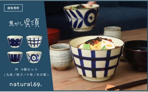 QA75 【波佐見焼】natural69 焦がし呉須丼 4個セット(丸紋/格子/十草/木の葉)-1