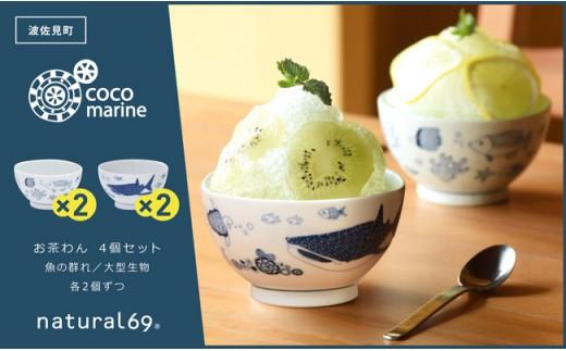 QA81 【波佐見焼】natural69 cocomarineお茶わん 4個セット(魚の群れ/大型生物)各2個ずつ-1