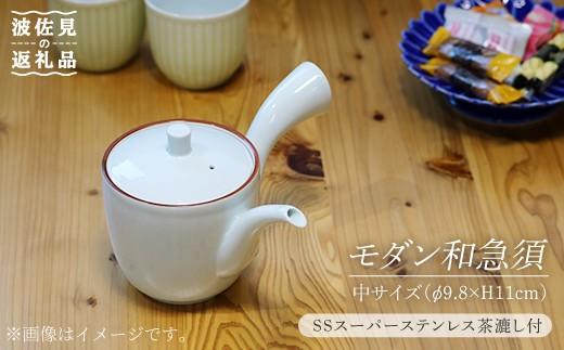 YB05 【波佐見焼】モダン和急須(中)【とう器ハウス】-1