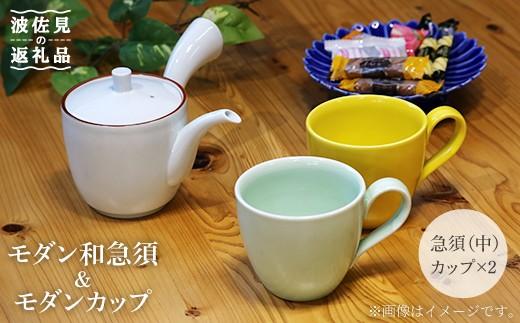 YB06 【波佐見焼】モダン和急須(中)&モダンカップ3点セット【とう器ハウス】-1