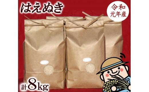 令和元年産米【有機肥料のお米】はえぬき8kg<自然食品店HACHI>