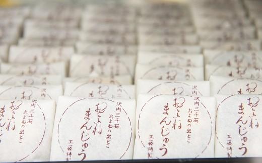 権威ある全国菓子大博覧会で2度の入賞を誇る、西和賀の銘菓