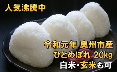 人気沸騰の米 岩手県奥州市産ひとめぼれ 白米 玄米も可 20kg