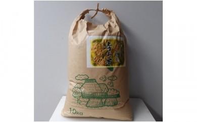 昔も今も『佐伯産青山米』玄米10kg