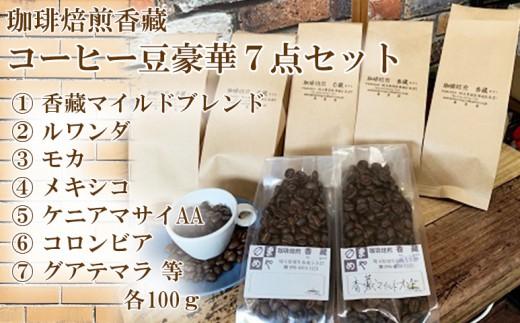 プレミアムコーヒー豆 豪華7点セット