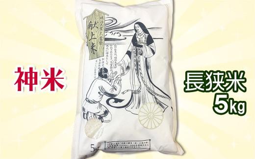 1-152【明治天皇 大嘗祭 献上米】長狭米 5kg