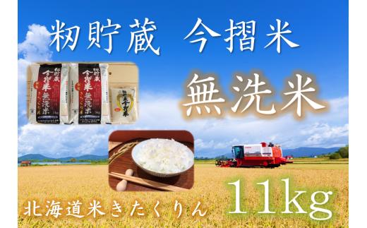無洗米セット(きたくりん)