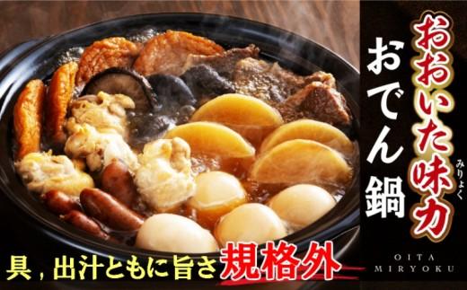 おおいたの味力集結!!おでん鍋/4パック計2.8㎏