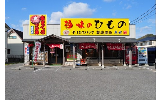 極味のひもの 魚水さん店舗。黄色い看板が目印です。