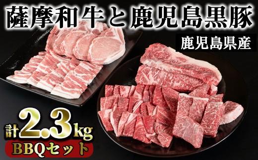 No.425 数量限定!<薩摩和牛と鹿児島黒豚・合計2.3kg>BBQセット(ロースステーキ 2枚400g・モモステーキ 6~7枚500g・モモもしくはカタ焼肉用 400g・黒豚ロースステーキ 5枚600g・バラ焼肉用400g)食べ比べ!【さつま屋産業】