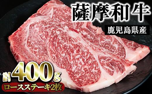 No.417 数量限定!<薩摩和牛>ロースステーキ(2枚・計400g)【さつま屋産業】