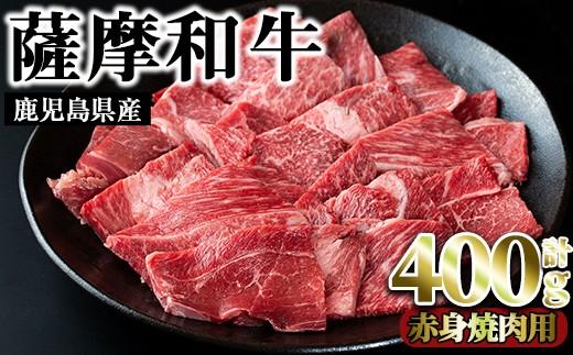 No.414 数量限定!<薩摩和牛>赤身焼肉用400g(モモもしくはカタ焼肉用)【さつま屋産業】