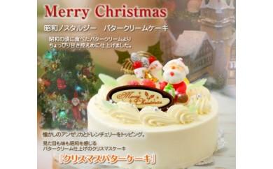 北海道・新ひだか町のクリスマスケーキ『クリスマスバター』懐かしバタークリームケーキ  【お届け予定:12/20~12/24】 冷凍発送