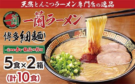 E51-01 一蘭ラーメン博多細麺セット