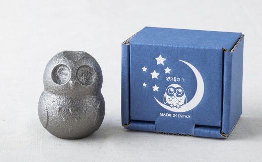 鉄分不足解消に役立つ!岩鉄鉄器の鉄たまご・鉄福ロウ(ふくろう型)×1個