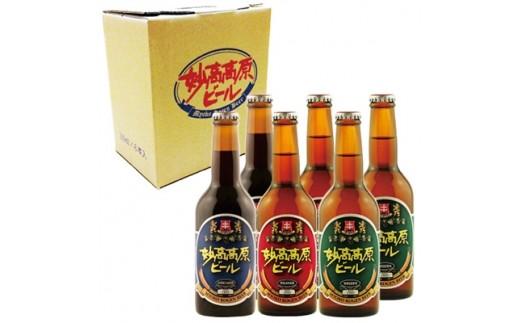 <妙高高原ビール>3種ギフトセット(330ml× 6本)【1091741】