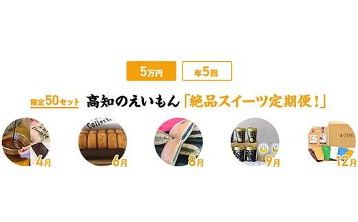 【限定50セット】高知のえいもん絶品スイーツ定期便!※年5回お届け