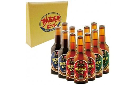 <妙高高原ビール>3種ギフトセット(330ml×12本)【1091742】