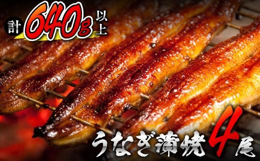B109-12 うなぎ蒲焼4尾(計640g以上)国産 都農町加工品