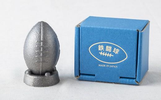 毎日簡単に鉄分補給!岩鉄鉄器の鉄たまご・鉄闘球(ラグビーボール型)×1個