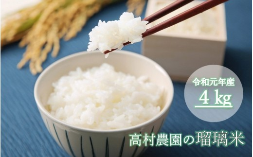 【令和元年産・新米】瑠璃米 4kg