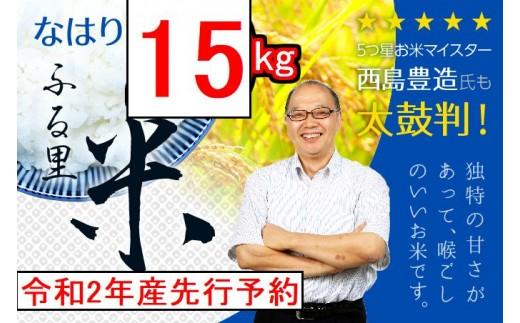 31kome15b (令和2年産米先行予約)お米五つ星マイスター推奨♪なはり米15kg